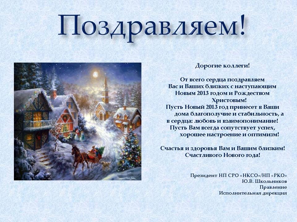 Официальное новогоднее поздравление коллегам